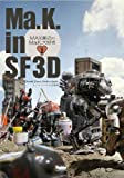 Ma.K. in SF3D MAX渡辺のMa.K.大好き Vol.2