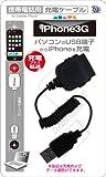 RM iPhone、iPad、iPod用 充電&データ転送ケーブル ブラック RM-2047