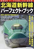 【北海道新幹線パーフェクトブック (双葉社スーパームック)】…ちょっと書きました