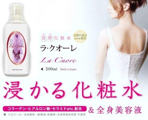 浴用化粧水 ラ クオーレ 500mL 新感覚のフルボディケア 浸かる化粧水 HS