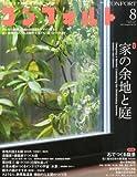 CONFORT (コンフォルト) 2013年 08月号 [雑誌]