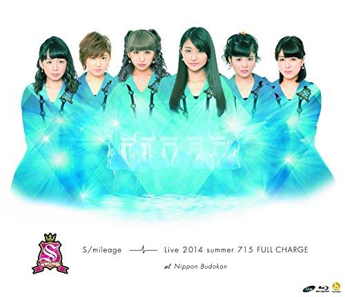 スマイレージLIVE 2014夏FULL CHARGE~715日本武道館~(仮) [Blu-ray]