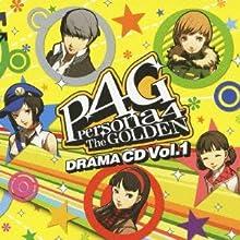 ドラマCD「ペルソナ4 ザ・ゴールデン」Vol.1