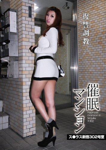 催眠マンション ス●ラス新宿302号室 瀧澤まい 催眠研究所別館 [DVD]