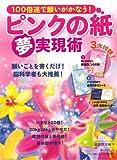 ピンクの紙「夢」実現術―100倍速で願いがかなう! (マキノ出版ムック)