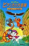 ビアンカの大冒険―ゴールデン・イーグルを救え! (ディズニーアニメ小説版)