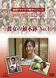韓国TVドラマ傑作シリーズ MBCベスト劇場 VOL.1 「彼女の植木鉢No.1」