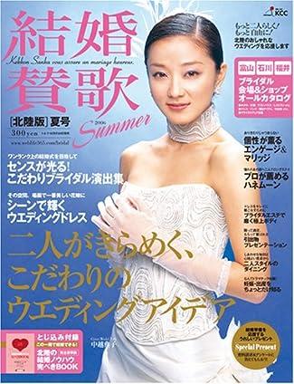 結婚賛歌 北陸版 2006夏号