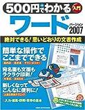 500円でわかるワード2007―絶対できる!思いどおりの文書作成 (GAKKEN COMPUTER MOOK)