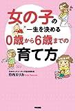 女の子の一生を決める 0歳から6歳までの育て方 (中経出版)