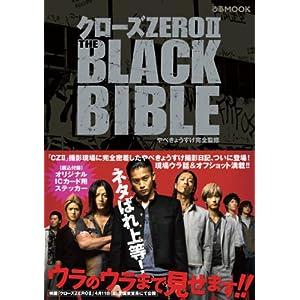 クローズZEROII THE BLACK BIBLE (ぴあMOOK)