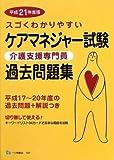ケアマネジャー(介護支援専門員)試験過去問題集 平成21年度 (2009)