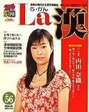 La 漢 (ら・かん) 2008年 03月号 [雑誌]
