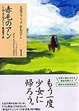 赤毛のアン (講談社文庫―完訳クラシック赤毛のアン 1)