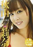 ボクの彼女 秋山莉奈 Air control [DVD]