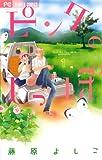 ピンクのしっぽ(1) (フラワーコミックス)