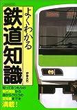 よくわかる鉄道知識 (イカロスMOOK)