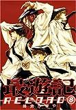 最遊記RELOAD 8 (8) (IDコミックス ZERO-SUMコミックス)