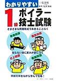 わかりやすい 1級ボイラー技士試験 (国家・資格シリーズ 77)
