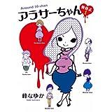 Amazon.co.jp: アラサーちゃん 無修正1 (SPA!コミックス) 電子書籍: 峰 なゆか: Kindleストア