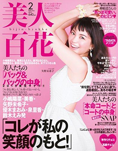美人百花 2015年 02月号 [雑誌]