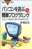 パソコンを遊ぶ簡単プログラミング―コンピュータを自由に操る「十進BASIC」入門 CD-ROM付 (ブルーバックス)