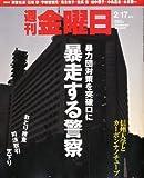 週刊 金曜日 2012年 2/17号 [雑誌]