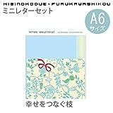Amazon.co.jp【POL064】MINI LETTER SET(ミニ レターセット)幸せをつなぐ枝【ひびのこづえ×古川紙工】