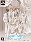 BROTHES CONFLICT Brilliant Blue (限定版)特典なし