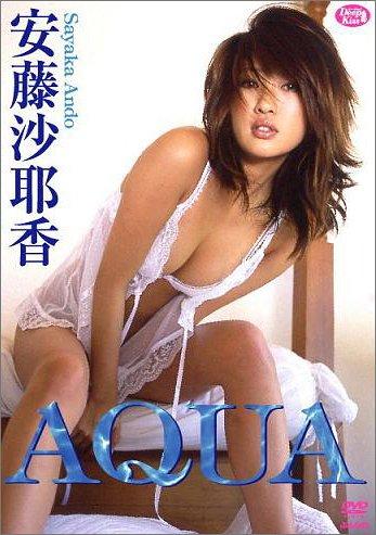 安藤沙耶香 AQUA [DVD]