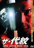 ザ・代紋 [DVD]
