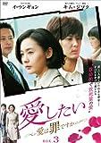 愛したい~愛は罪ですか~ DVD-BOX3