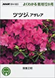 ツツジ、アザレア (NHK趣味の園芸よくわかる栽培12か月)