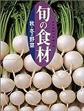 秋・冬の野菜 (旬の食材)