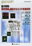 遺伝子医学MOOK26号 脳内環境-維持機構と破綻がもたらす疾患研究