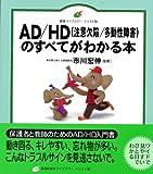 AD/HDのすべてがわかる本