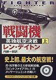戦闘機—英独航空決戦〈上〉 (ハヤカワ文庫NF)