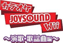 カラオケJOYSOUND Wii 演歌・歌謡曲編(「専用USBマイク」×1本同梱)