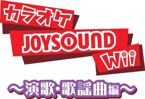 【ゲーム 買取】カラオケJOYSOUND Wii 演歌・歌謡曲編(「専用USBマイク」×1本同梱)