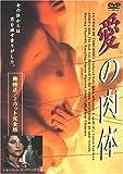 愛の肉体-無修正ノーカット完全版- [DVD]