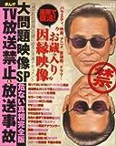 まんがTV放送禁止&放送事故危ない真相大問題映像SP 完全版 (コアコミックス 165)
