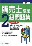 販売士検定2級問題集 平成21年度版 Part2 (2009)