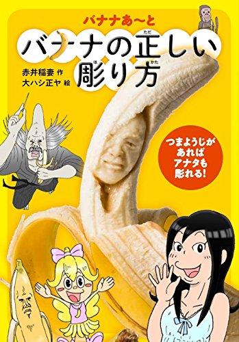 バナナの正しい彫り方