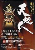 天地人 (NHKシリーズ NHK大河ドラマ歴史ハンドブック)