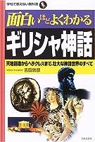 面白いほどよくわかるギリシャ神話―天地創造からヘラクレスまで、壮大な神話世界のすべて (学校で教えない教科書)
