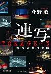 連写 TOKAGE3-特殊遊撃捜査隊