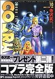 コブラ 10 完全版 (MFコミックス)