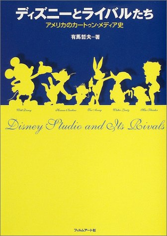 ディズニーとライバルたち―アメリカのカートゥン・メディア史