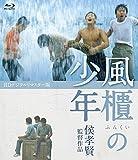 風櫃の少年<HDデジタルリマスター版>[Blu-ray/ブルーレイ]