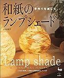 和紙のランプシェード―手作りを楽しむ